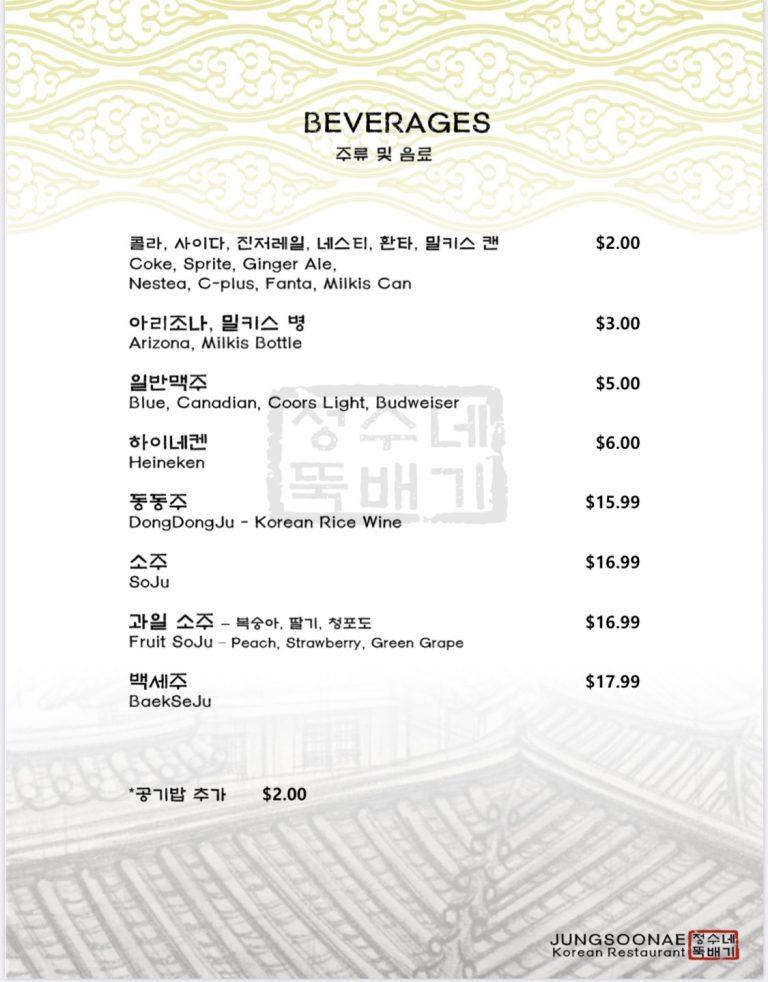 Finch JungSooNae drink menu 2020