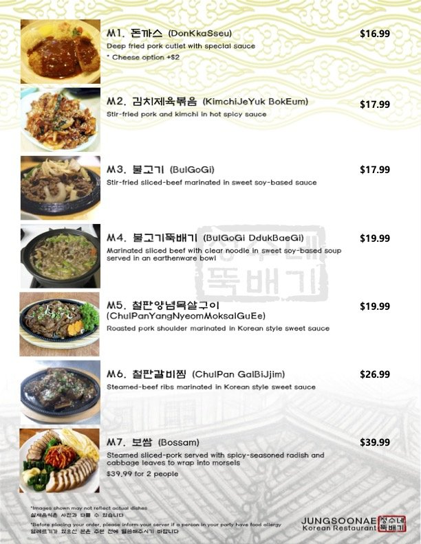 jungsoonae menu 2021-3