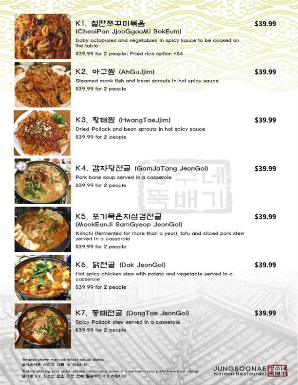 jungsoonae menu 2021-5